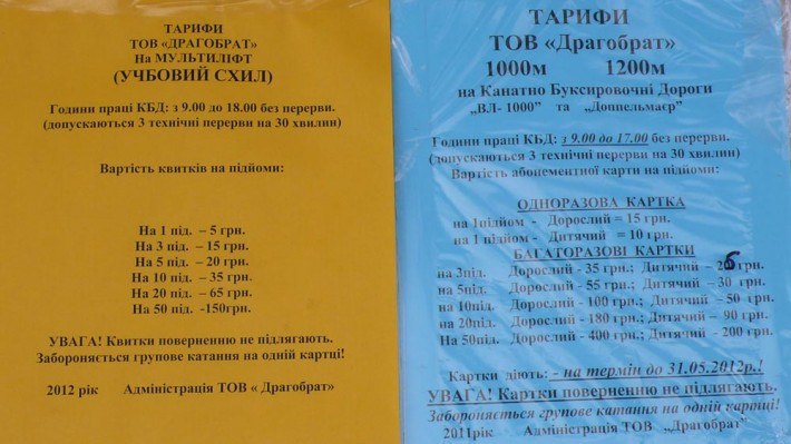 Цены на бугельные подъёмники Драгобрата - декабрь 2012 г.