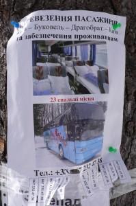 Спальный автобус Киев-Драгобрат