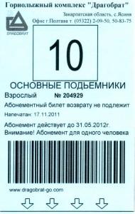 Скипасс на 10 подъёмов покупался за 90 гривен