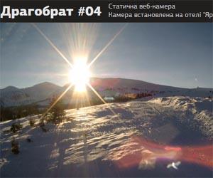 Веб-камера Драгобрат №4