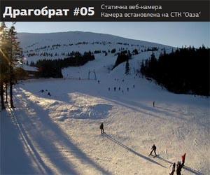 Веб-камера Драгобрат №5